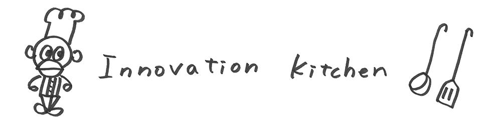イノベーション・キッチン