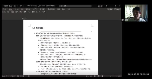 オンライン上で、説明資料の「開発秘話」ページを見せながら解説する講師の諸熊。