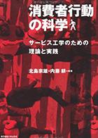 U'eyes Designの書籍「消費者行動の科学 サービス工学のための理論と実践」の表紙画像