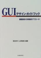U'eyes Designの書籍「GUIデザイン・ガイドブック ―画面設計の実践的アプローチ―」の表紙画像