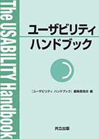 U'eyes Designの書籍「ユーザビリティハンドブック」の表紙画像