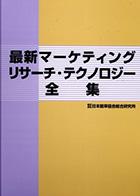U'eyes Designの書籍「最新マーケティングリサーチ・テクノロジー全集」の表紙画像