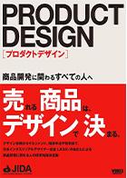 U'eyes Designの書籍「プロダクトデザイン 商品開発に関わるすべての人へ」の表紙画像