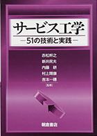 U'eyes Designの書籍「サービス工学 ―51の技術と実践―」の表紙画像
