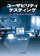 U'eyes Designの書籍「ユーザビリティテスティング ―ユーザ中心のものづくりに向けて」の表紙画像