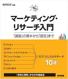 書籍「マーケティング・リサーチ入門 ――「調査」の基本から「提言」まで」の表紙画像