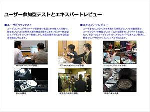 ユーザーエクスペリエンス講座2日目 [ 後編 ] 「プロトタイプを使って評価する」についての資料画像
